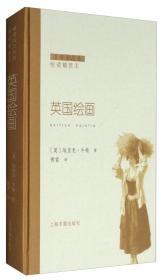 英国绘画 傅雷谈艺系列 悦读精赏本