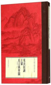 莱溪居读王翚《长江万里图》翁氏藏中国画品鉴
