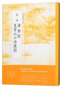 董源潇湘图夏景山口待渡图/中国绘画名品