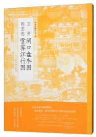 卫贤闸口盘车图 郭忠恕雪霁江行图 中国绘画名品21