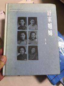 舒家姐妹(来自民间的家族记录,六位同胞姐妹在20世纪的历程)