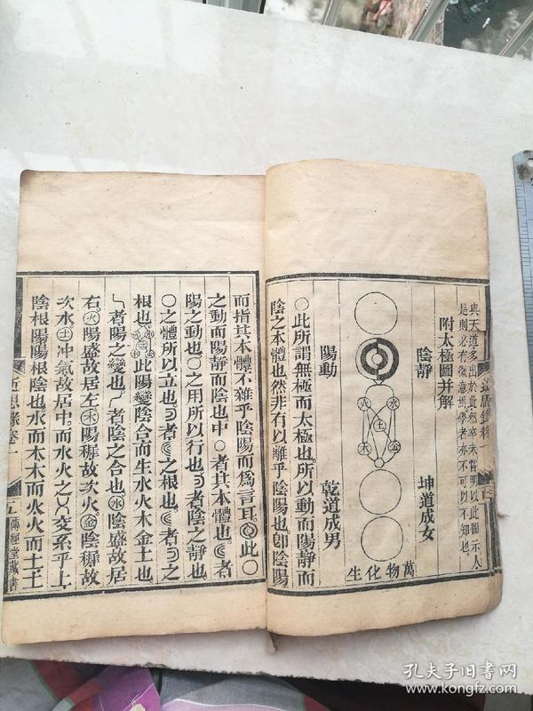 近思录十四卷,存卷一至卷四,四卷合订厚本,传经堂藏书,黑口本。