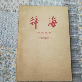 辞海:历史分册(中国现代史)自然旧