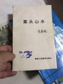 案头山水(作者李春林 签赠本)
