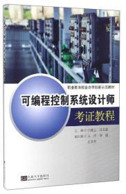 9787564167226可编程控制系统设计师考证教程
