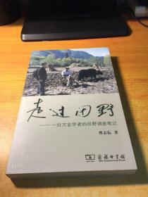 走过田野:一位方言学者的田野调查笔记
