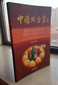 中国莱谱------《中国北方菜》----大16开----虒人荣誉珍藏