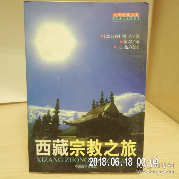 西藏宗教之旅(关于西藏的名著)