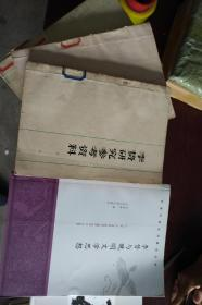 李贽研究参考资料(三辑)+李贽与晚明文学思想