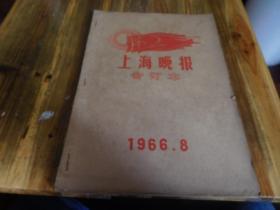 创刊号《上海晚报》!《新民晚报》停刊号!(新民晚报1966年8月合订本)