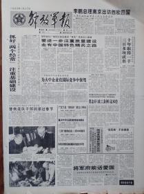 解放军报(1992年1月27日)