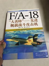 """F/A-18""""大黄蜂"""":先进舰载战斗攻击机"""