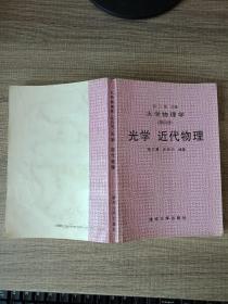 大学物理学(第四册)光学 近代物理