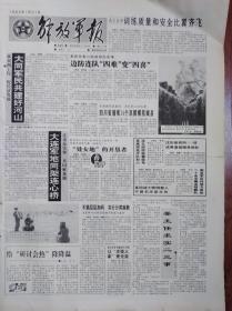 解放军报(1992年1月31日)