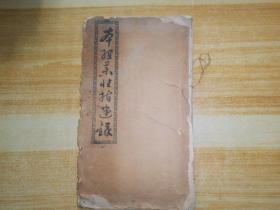 本经药性指迷录 民国印 全一册