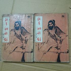 流星蝴蝶剑,古龙,上下集,繁体武侠小说