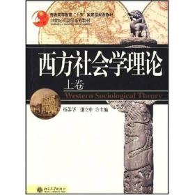 西方社会学理论(上)