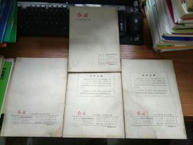 红旗1979年(9-12)四本合售