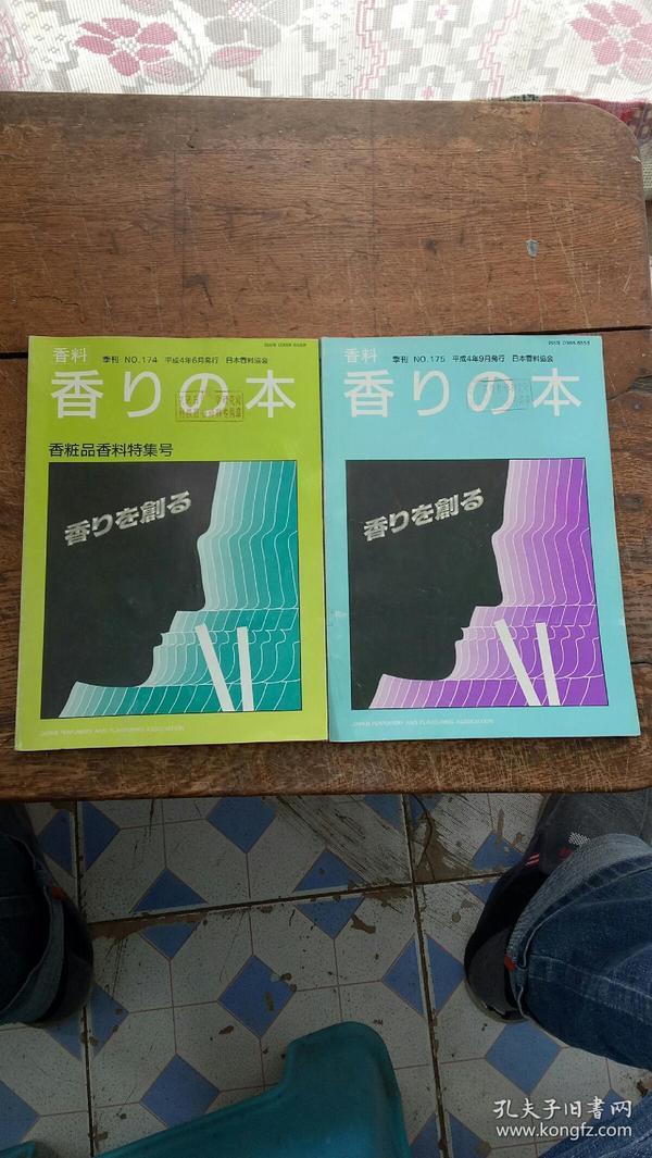 日文《香料》杂志 2本 合售