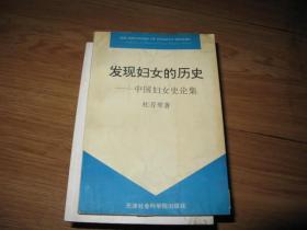 发现妇女的历史:中国妇女史论集