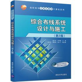 综合布线系统设计与施工(第2版)/高职高专立体化教材计算机系列