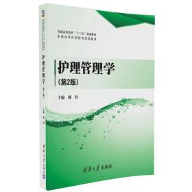 护理管理学-(第2版)