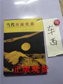 正版现货!当代书画收藏2006年 6【实物拍摄】