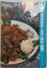 80年代地方莱点选编-----北京----《北京菜点选编》-----虒人荣誉珍藏