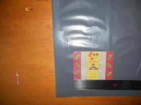 糖标  杨梅奶糖  国营上海汽水厂【人物 标语 读毛主席的书】