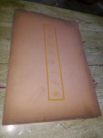 民国25年 珂罗版 《王石谷仿古山水册》