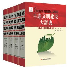 生态文明建设大辞典