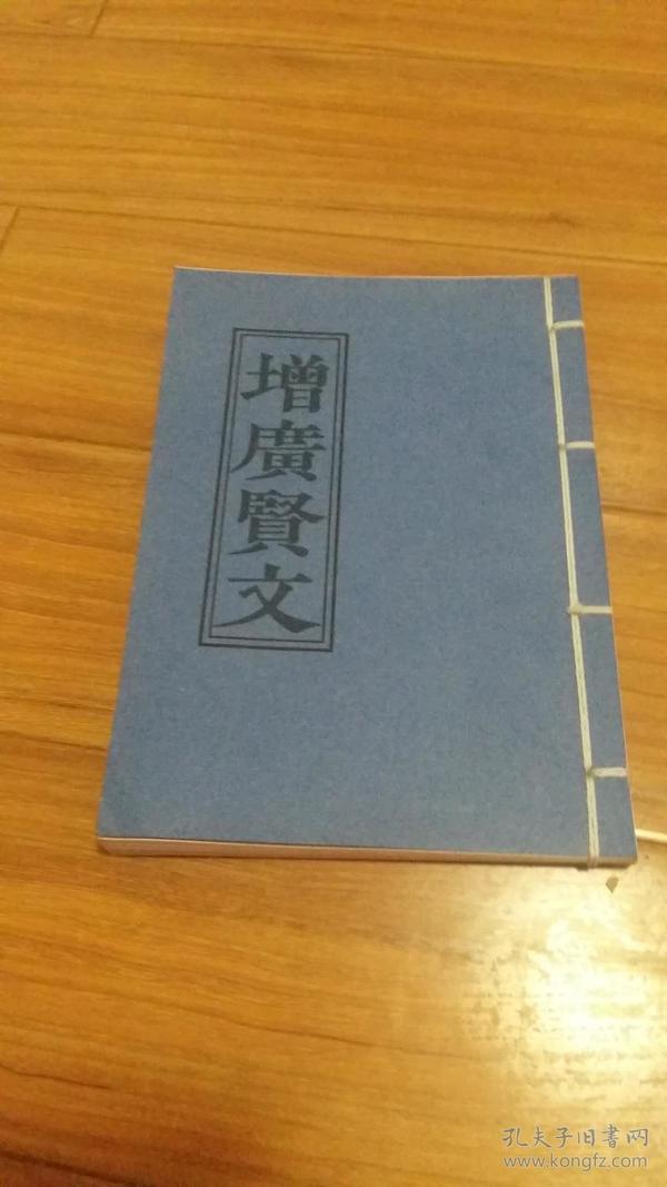 全本增广贤文,线装筒子页