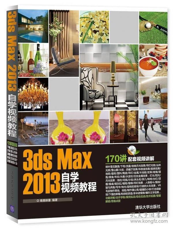 3ds Max 2013自学视频教程