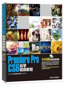 Premiere Pro CS6自学视频教程