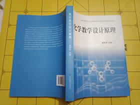 稀缺教学资料书《化学教学设计原理》 湖南师范大学化学专业综合改革试点项目----适合初中和高中化学老师