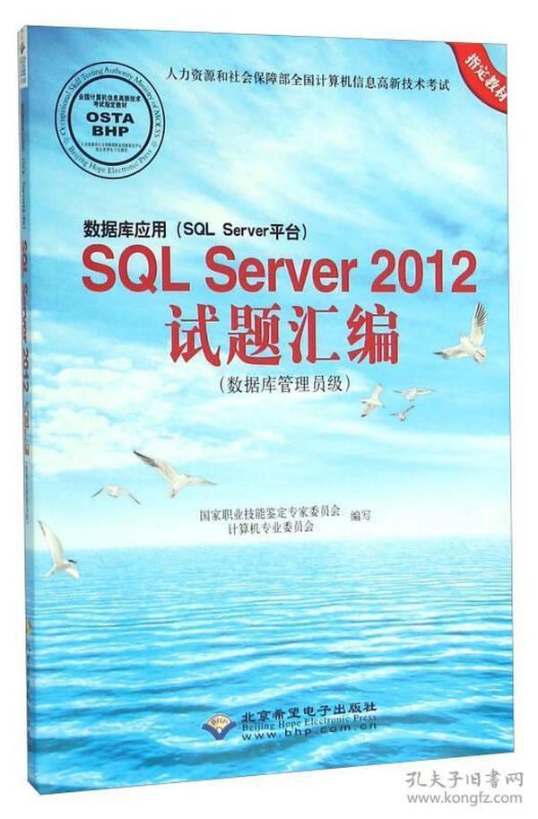 9787830022075数据库管理员级-数据库应用(SQL Server平台)SQL Server 2012试题汇编-(配1张CD)