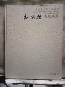 荣宝斋当代书画名家:杜滋龄人物画集.