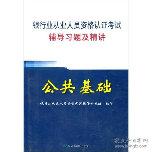 9787505869912银行业从业人员资格认证考试辅导习题及精讲[ 公共基础]