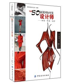 TOP50新锐国际时装设计师:时尚 创意 设计