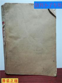连环画报1981年1-7、10-12期合订本