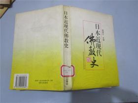 日本近现代佛教史