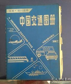中国交通地图