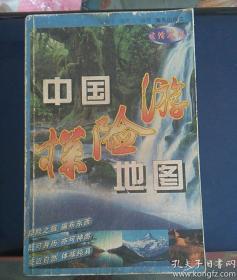 中国探险游地图