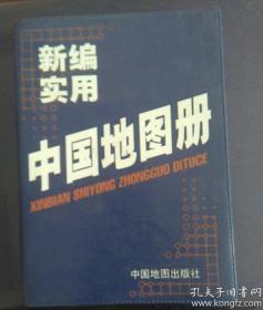 新编实用中国地图册(精装本 品佳)