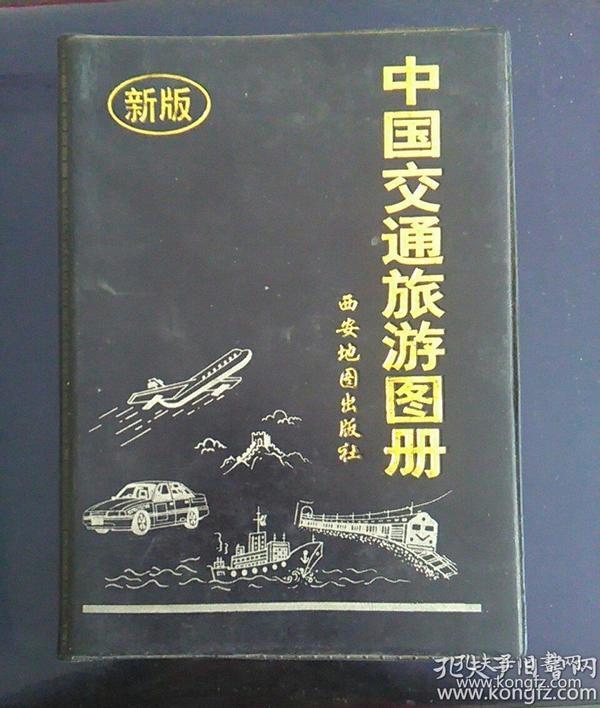 中国交通旅游图册