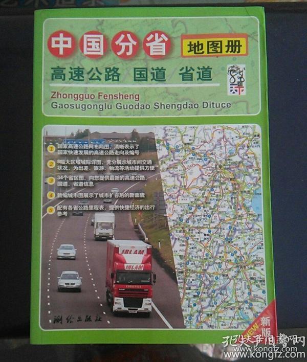 中国分省地图册