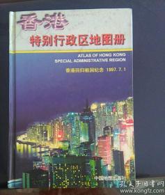 香港特别行政区地图册(纪念香港回归祖国97年一版一印中英文版精装本值得收藏)