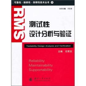 可靠性·维修性·保障性技术丛书:测试性设计分析与验证