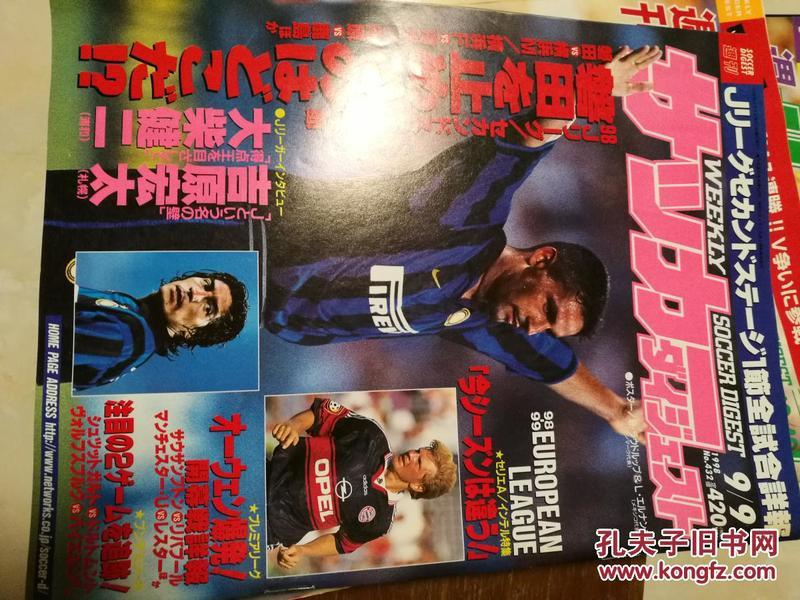 原版足球周刊杂志
