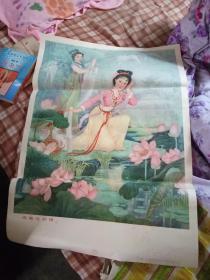 2开年画 西施浣纱图 李福星作 浙江人民美术出版社1980年6月1版1印